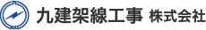 九建架線工事 株式会社
